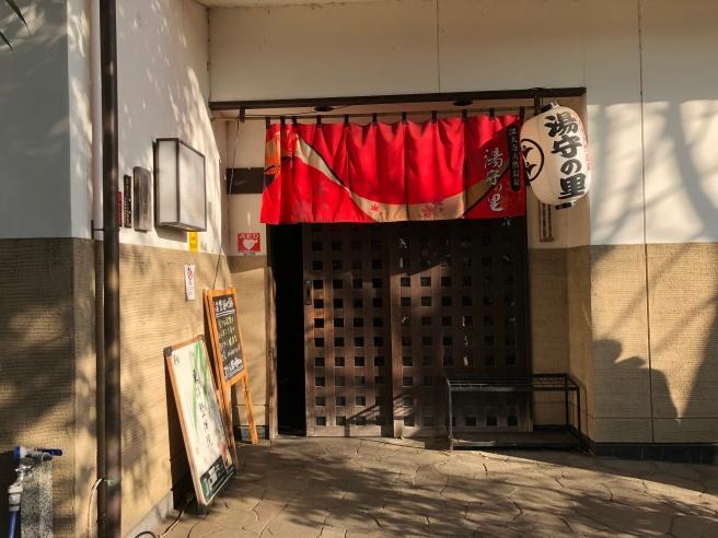 Eingang zum Yumori no Sato