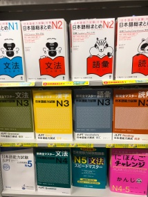 In Japan gibt es eine schier endlose Auswahl an JLPT-Büchern.